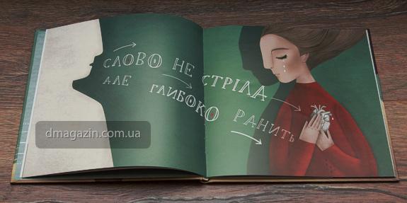 Прислів'я українські