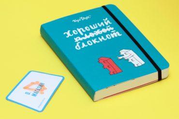 Хороший Плохой блокнот Kyiv Style