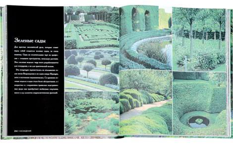 Книги недели. Всё о ландшафтном дизайне