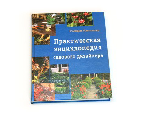 Практическая энциклопедия садового дизайнера. Фото: Д.Журнал