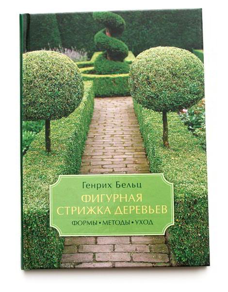 Книгу Фигурная стрижка деревьев купить в Д.Магазине