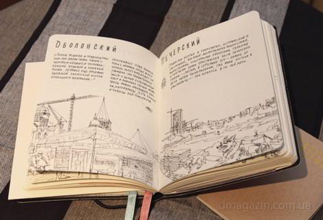 Д.Магазин - Обзор блокнота Kyiv Style 2012