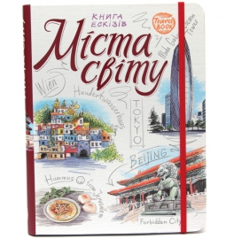 Купить Sketchbook Міста світу в интернет магазине в Киеве: цены, доставка - интернет магазин Д.Магазин