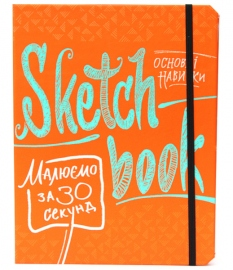 Sketchbook Малюємо за 30 секунд